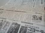 20190116朝日新聞朝刊3面てんでんこS.jpg