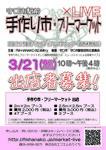 手作り市&フリーマーケットチラシ20180321.jpg