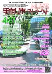 手作り市&フリーマーケットポスター2ブログ用.jpg