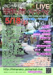 market-live20190518.jpg