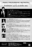 201212みんなでつくる門真の第九2021b.jpg