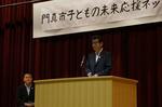 門真市子供の未来応援ネットワーク-キックオフ大会で挨拶する松井一郎大阪府知事