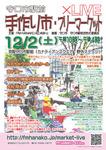 手作り市&フリーマーケットポスター2.jpg