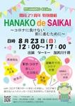 開局特番HANKO de  SAIAKI.jpg
