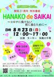 開局特番HANKO de  SAIAKIチラシ・ポスター5-5.jpg
