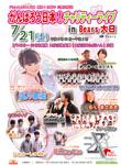 FM-HANAKO開局19inBears.jpg