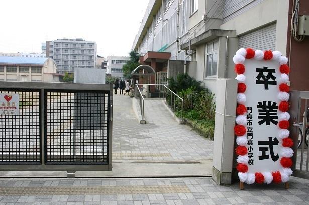 守口・門真市立小学校で卒業式: ...